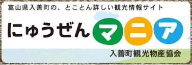 富山県入善町の、とことん詳しい観光情報サイトにゅうぜんマニア入善町観光物産協会