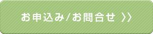お申込み/お問合せ >>